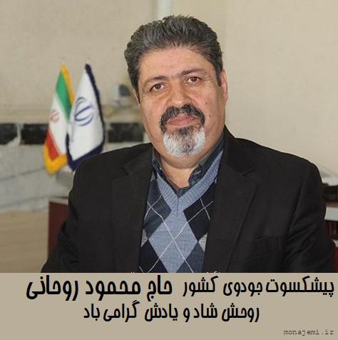 حاج محمود روحانی